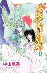 花冠の竜の姫君 9