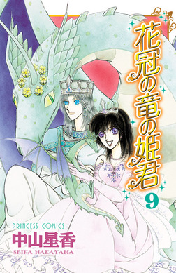花冠の竜の姫君 9-電子書籍