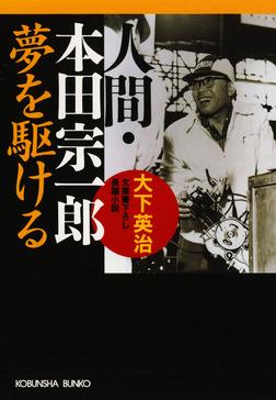 人間・本田宗一郎~夢を駆ける~-電子書籍