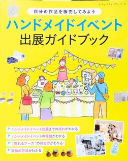 ハンドメイドイベント出展ガイドブック-電子書籍