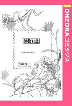 植物日誌 【単話売】-電子書籍