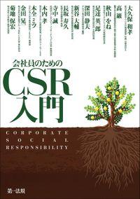 会社員のためのCSR入門
