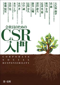 会社員のためのCSR入門-電子書籍