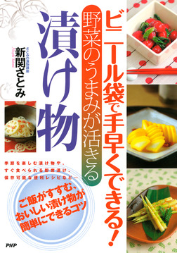 ビニール袋で手早くできる! 野菜のうまみが活きる 漬け物-電子書籍