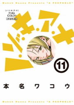 ノ・ゾ・キ・ア・ナ フルカラー(11)-電子書籍