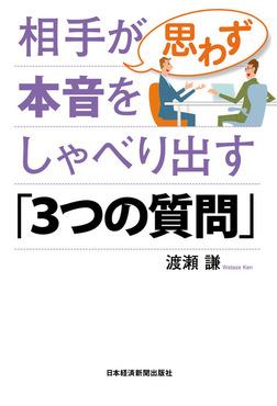 相手が思わず本音をしゃべり出す「3つの質問」-電子書籍