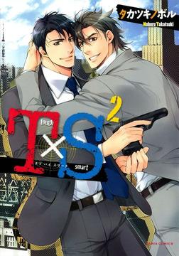 T×S タフ バイ スマート 2【おまけ漫画付き電子限定版】-電子書籍
