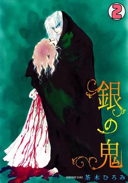 銀の鬼(2)-電子書籍