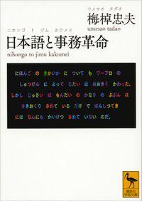 日本語と事務革命(講談社学術文庫)