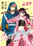 恋するランウェイ 分冊版第4巻(コミックニコラ)