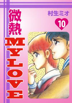 微熱MyLove(10)-電子書籍