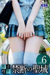 女子校生 禁断の聖域 vol.6