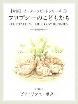 【対訳】ピーターラビット (3) フロプシーのこどもたち -THE TALE OF THE FLOPSY BUNNYS--電子書籍