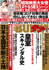 実話BUNKAタブー2021年2月号【電子普及版】