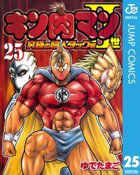 キン肉マンII世 究極の超人タッグ編 25