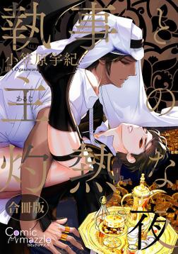 コミックマズル 執事と主の灼熱な夜【合冊版】-電子書籍