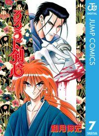 るろうに剣心―明治剣客浪漫譚― モノクロ版 7
