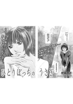 ブラック主婦 vol.2~ひとりぼっちのうさぎ~-電子書籍