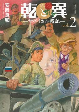 乾と巽―ザバイカル戦記―(2)-電子書籍
