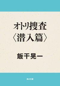オトリ捜査 潜入篇