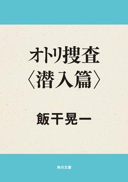 オトリ捜査 潜入篇-電子書籍