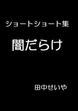闇だらけ: ショートショート-電子書籍