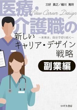 医療・介護職の新しいキャリア・デザイン戦略 【副業編】―未来は、自分で切り拓く―-電子書籍