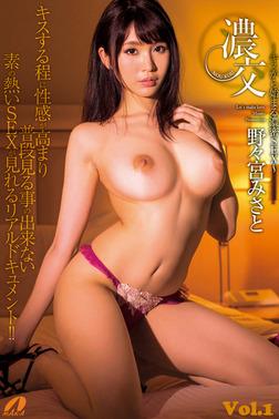 濃交 Vol.1 / 野々宮みさと-電子書籍