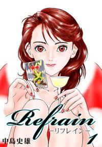 Refrain-リフレイン-