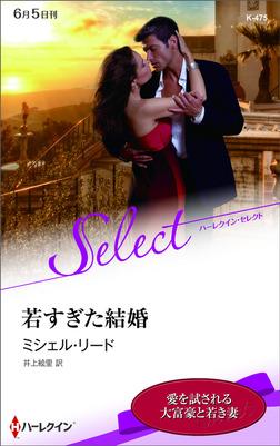 若すぎた結婚【ハーレクイン・セレクト版】-電子書籍