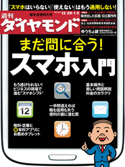 週刊ダイヤモンド 13年1月5日合併号-電子書籍