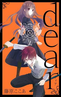 dear新装版 2巻-電子書籍