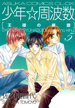 少年☆周波数 王様の棋譜(5)-電子書籍