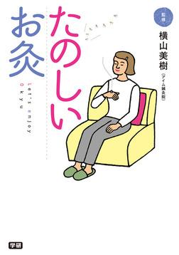 たのしいお灸-電子書籍