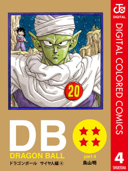 DRAGON BALL カラー版 サイヤ人編 4-電子書籍