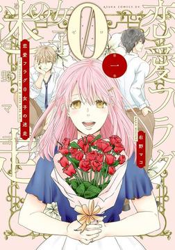 恋愛フラグ0女子の迷走(1)-電子書籍
