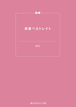 青春ペネトレイト-電子書籍