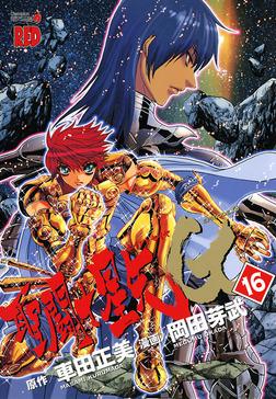 聖闘士星矢EPISODE.G 16-電子書籍