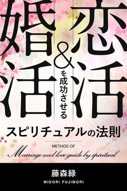 恋活&婚活を成功させる スピリチュアルの法則-電子書籍