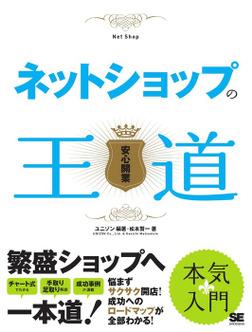 ネットショップの王道-電子書籍