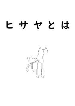 ヒサヤとは(2018年6月奈良橿原無償頒布版)-電子書籍