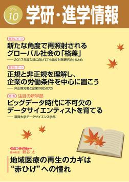 学研・進学情報 2016年10月号-電子書籍