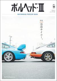 ポルヘッド Vol.3