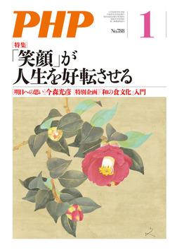 月刊誌PHP 2014年1月号-電子書籍
