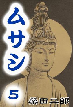 ムサシ (5) 五輪の書より-電子書籍