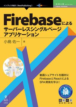 Firebaseによるサーバーレスシングルページアプリケーション-電子書籍