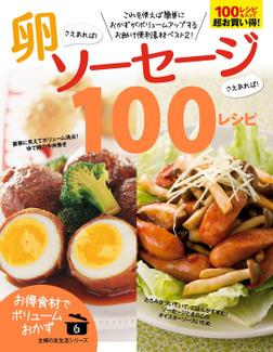 卵さえあれば!ソーセージさえあれば!100レシピ-電子書籍