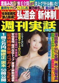 週刊実話 11月28日号