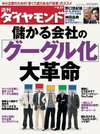 週刊ダイヤモンド 08年9月27日号