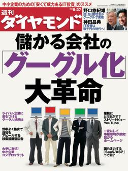 週刊ダイヤモンド 08年9月27日号-電子書籍